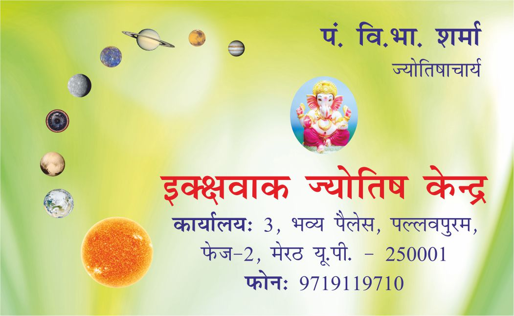 Visiting Card Design Maya Digital, Visiting Card Printing in Meerut