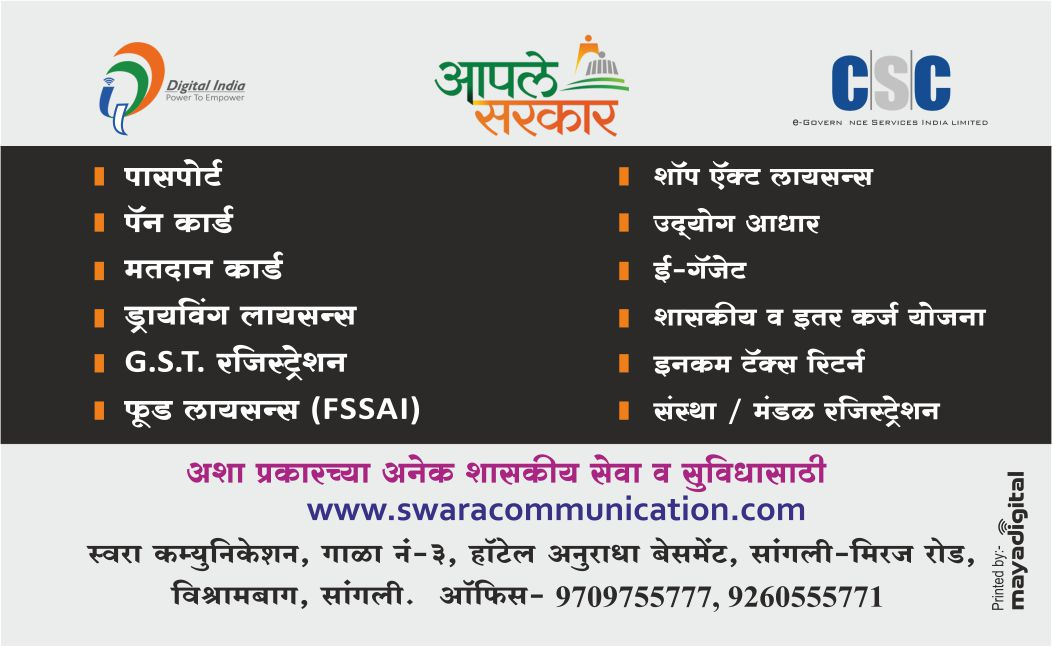 Visiting Card Design Maya Digital, Visiting Card Printing near me in Mumbai